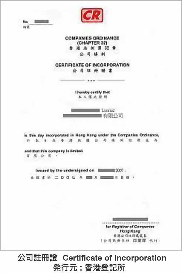 公司註冊證