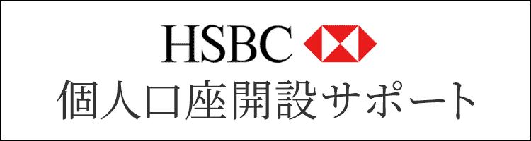 HSBC個人口座サポート